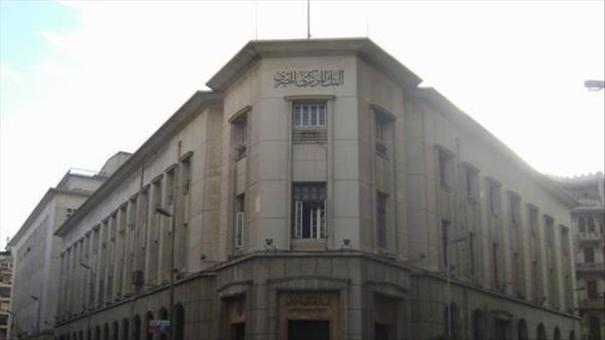 المركزي المصري يطرح أذون خزانة بقيمة مليار دولار