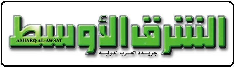 الشرق الأوسط: الحكومة اللبنانية تختبر الالتزام بـ