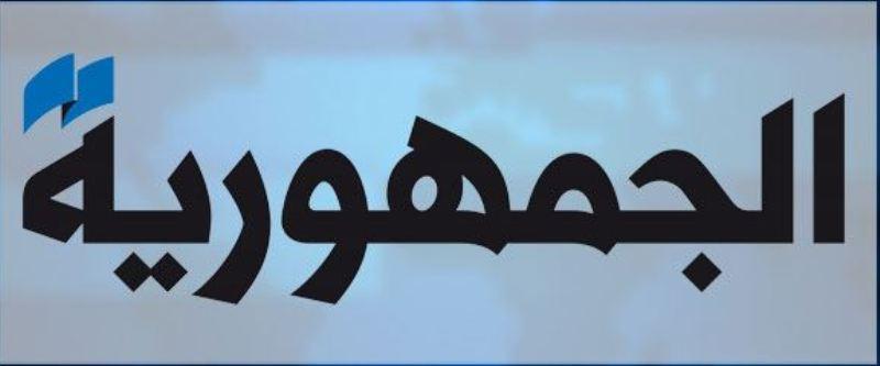 الجمهورية : إنتخابات طرابلس تُعرِّي السياسيِّين.. وأســـبوع كهربائي ومالي بإمتياز