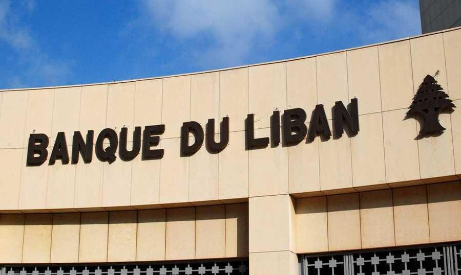 مصرف لبنان يمدّد العمل بالتعميم 151 إلى 31/01/2022
