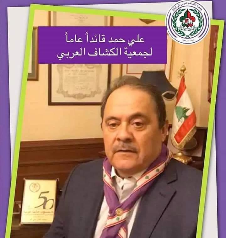 مدير عام شؤون رئاسة مجلس النواب علي حمد: قائدا عاما لجمعية الكشاف العربي في لبنان